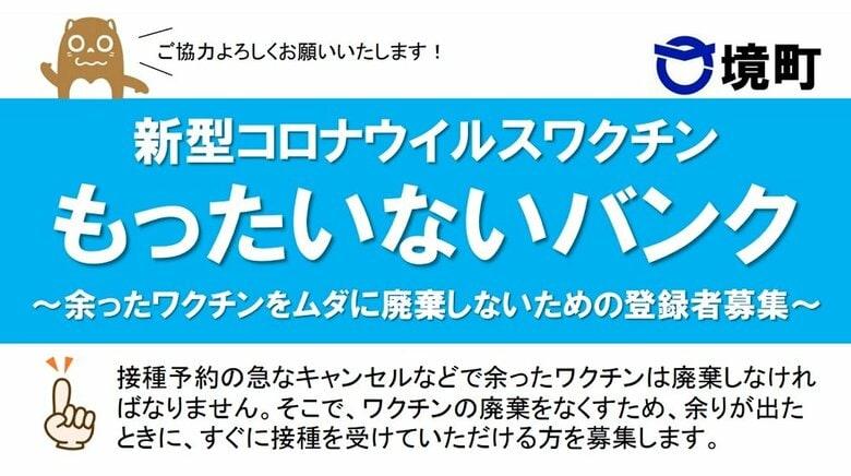 """茨城県境町 コロナワクチンの""""キャンセル待ち""""制度「もったいないバンク」を開始"""