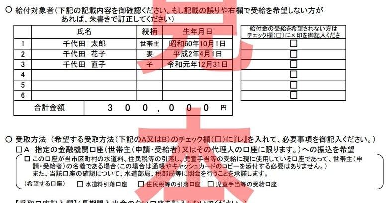 10万円給付金の申請で「希望しない」に勘違いでチェック注意…あとで修正は可能? 総務省に聞いた