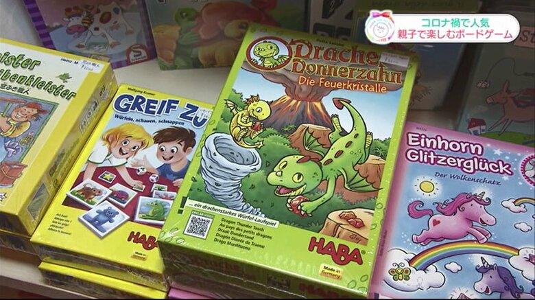 巣ごもりで注目 親子で楽しむボードゲーム 元保育士の店長 子どもと遊ぶ時間は「宝物のよう」