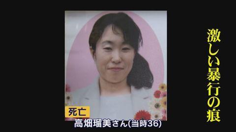 """太宰府市主婦暴行死事件(2) 失踪""""させられていた""""兄「給料を搾取され ..."""