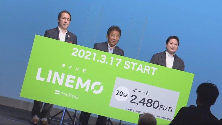 """ソフトバンク「LINEMO」も2480円!LINE使い放題アピールし対抗…携帯値下げの""""チキンレース""""どこまで続く?"""