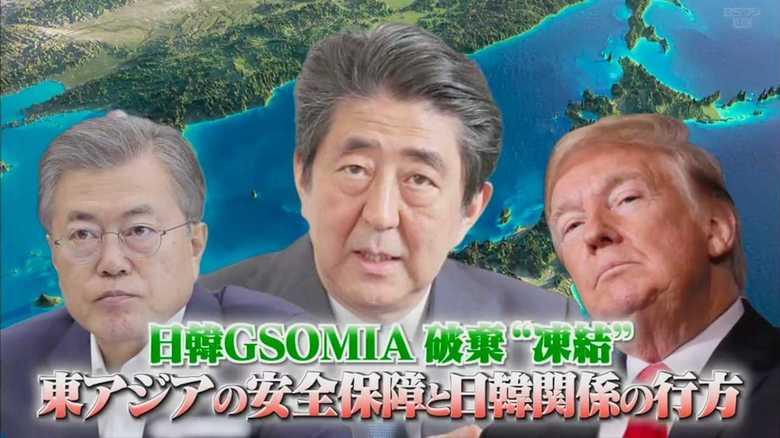 """日韓GSOMIA破棄「凍結」 ウラにあった文大統領の""""大きな誤算""""とは?"""