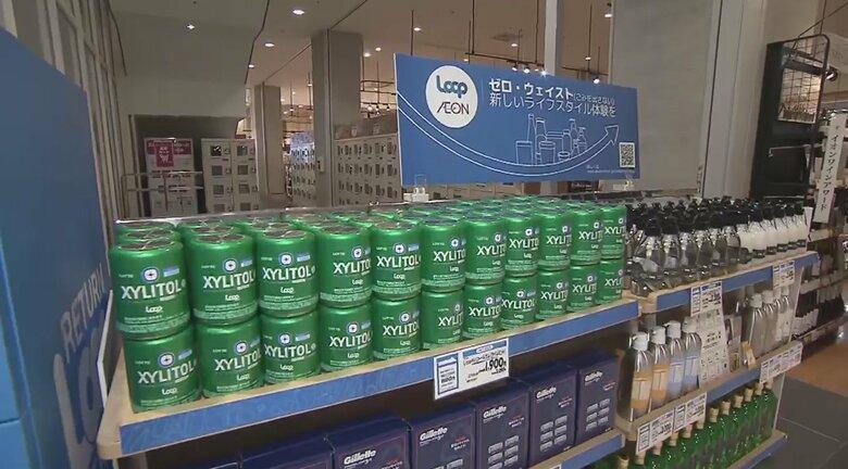 国内小売りで初 イオンが洗剤など再利用できる容器で販売 SDGsで広がる企業の「環境配慮」