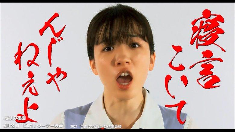 永野芽郁が特攻服にヤンキー言葉でブチギレる!? バカリズム脚本の映画「地獄の花園」特報を初公開