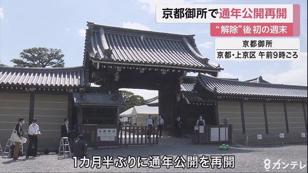「緊急事態宣言」解除から初の週末…大阪・京都の街は