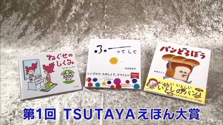 「TSUTAYAえほん大賞」が発表…子どもに読み聞かせたい絵本ベスト3をご紹介