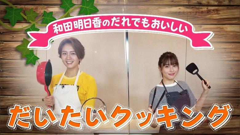 手間がかかる料理も簡単に!「和田明日香のだれでもおいしいだいたいクッキング」に女優・広瀬アリスが挑戦
