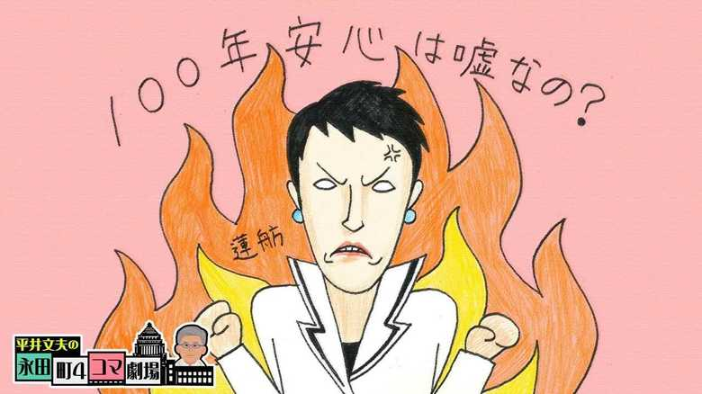 枝野さん 老後2000万円問題を選挙の争点にしても勝てないよ