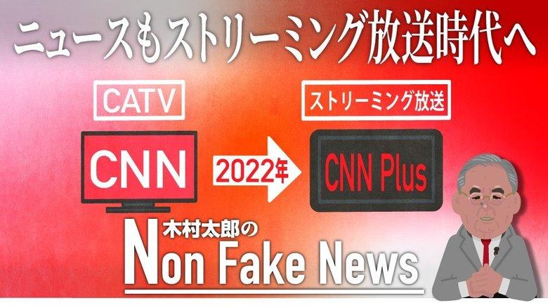 """CNNが初のニュースストリーミング""""サブスク""""放送を新設へ 「CMなし」への挑戦"""