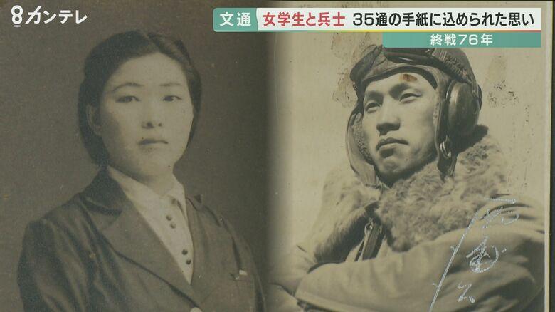 戦後76年 兵士と女学生の文通 想いを寄せるも…書けなかった「死なないで」