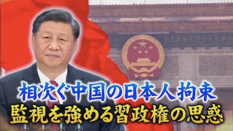 中国で相次ぐスパイ容疑での日本人拘束。習近平主席を国賓として招くべきなのか?