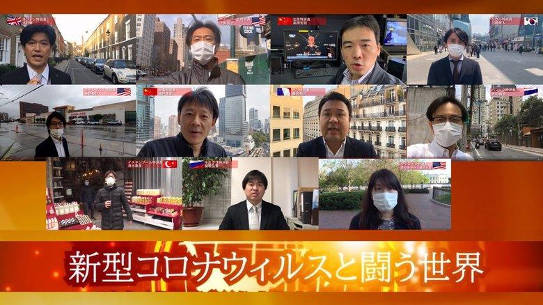 """【動画】新型コロナウイルスと闘う世界 """"緊急事態""""世界11都市の特派員が伝える今~第1回~"""
