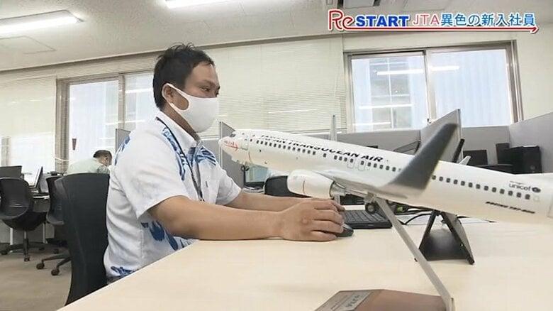 """33歳の""""新人パイロット""""社会人16年目でかなえた夢 航空整備士として働き続け「小さい頃の夢よみがえった」"""