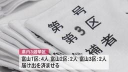 衆院選公示 12日間の選挙戦に…富山県内3つの選挙区にはこれまで8人が立候補の届け出 31日投開票