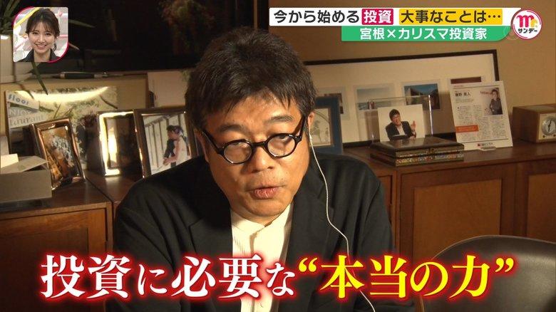 「投資をしない日本人はお金の奴隷」カリスマファンドマネージャー・藤野英人に聞く コロナ禍の投資心得