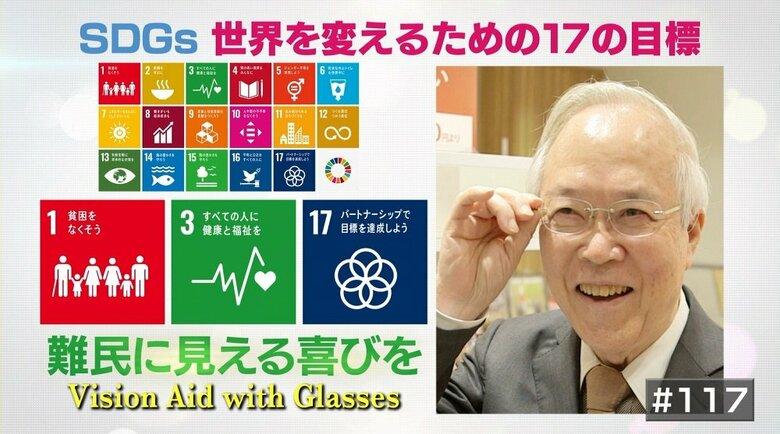 """難民キャンプに約17万本のメガネを寄贈。富士メガネが届ける""""見える喜び"""""""