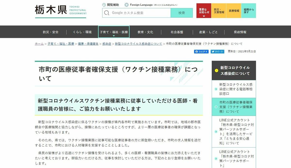 新型 コロナ 情報 最新 栃木 県 栃木県/栃木県における新型コロナウイルス感染症の発生状況および検査状況について