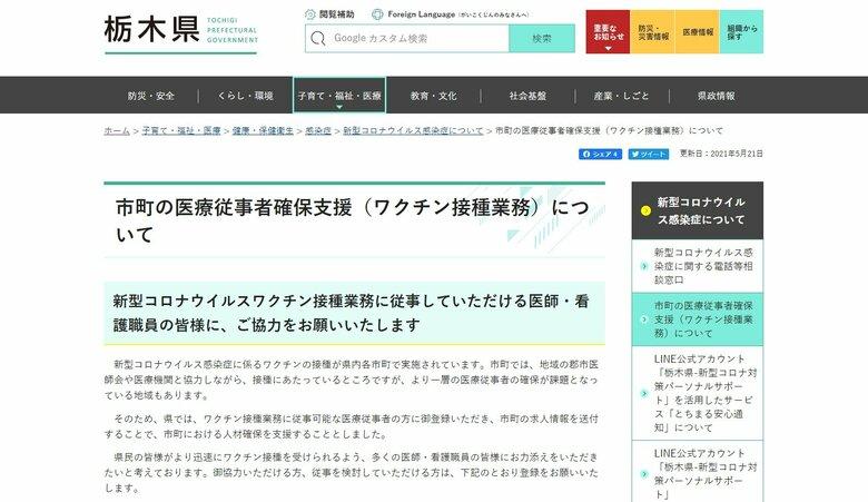 栃木県・ワクチン接種業務に従事可能な人材確保の支援開始 登録者に求人情報を送付