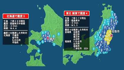 北海道と東北でほぼ同時刻に2つの地震が発生…関連性は?