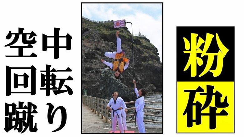 韓国テコンドー少年たちが竹島で旭日旗を「空中回転蹴り」で粉砕!【世界イッキ見】