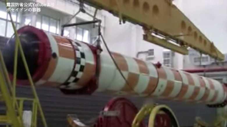 """従来の交渉分類から外れる新兵器 ロシア原子力推進""""核魚雷""""「ポセイドン」発射映像公開の意味"""