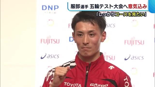 服部勇馬選手 札幌市での五輪テスト大会へ意気込み 「しっかりコースを見たい」【新潟・十日町市】