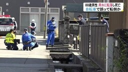 88歳男性が自転車に乗っていて転倒…そのまま柵の無い用水へ転落し頚髄損傷で死亡 自転車は路上に倒れる