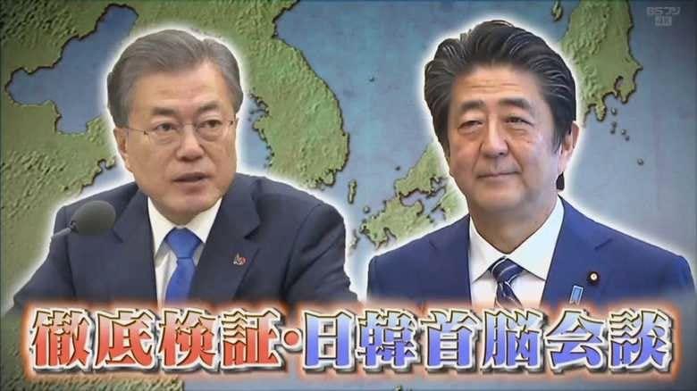 1年3か月ぶりの日韓首脳会談検証 文大統領の狙いは