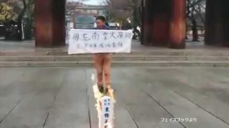 「南京事件を忘れるな」靖国神社で火をつける!中国人を逮捕