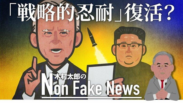 臭いものに蓋をする『戦略的忍耐』復活か バイデン政権の対北朝鮮政策で日本上空が物騒に