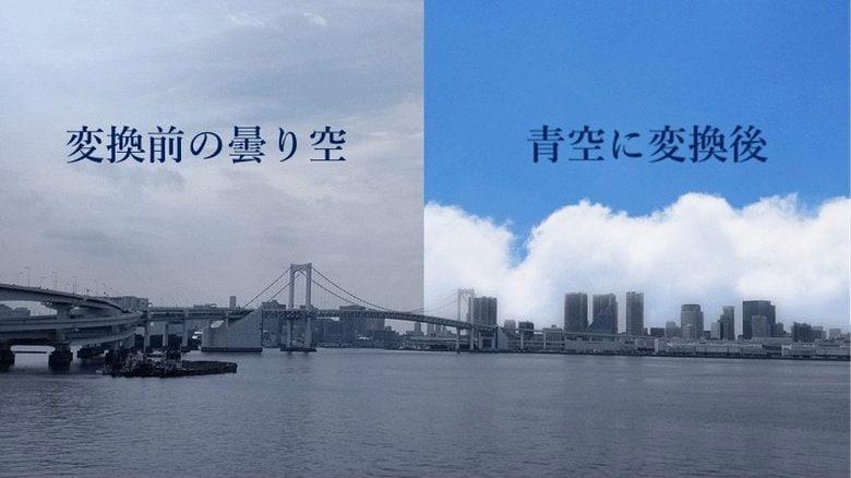 """「曇り→晴れ」も自由自在!? 画像の""""空""""を簡単に置き換えられるサービスが登場…実際に試してみた"""
