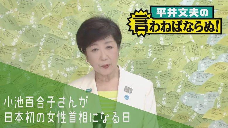 野党を分裂させ2大政党制をぶっ壊した小池百合子さんが日本初の女性首相になる日