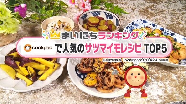 秋に美味しい「サツマイモレシピ」人気TOP5…第1位はデパ地下の味を簡単に再現できると評判