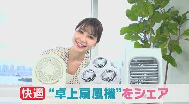 水や氷使ってお手軽ミストも…ひんやり涼しい「卓上扇風機」 快適なデスクワークのお供に
