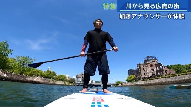 """水の都で「SUP体験」  原爆ドームや基町高層アパートを川面から """"密""""を避けて広島の街を巡る"""