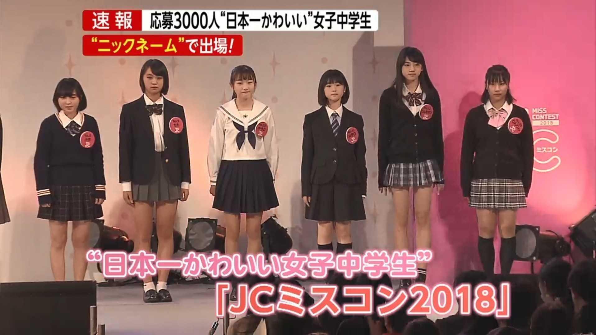 """平成最後の""""日本一かわいい""""女子中学生は?グランプリに北海道出身の ..."""