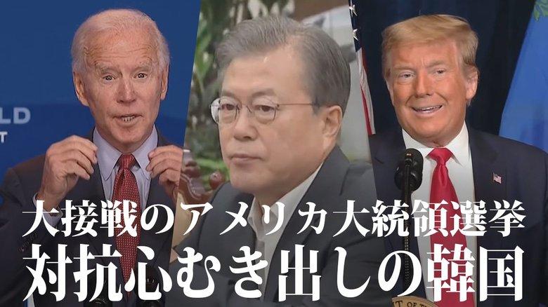 大接戦のアメリカ大統領選を横目に日本への対抗心むき出しの韓国【世界イッキ見】