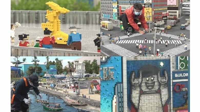 都市再現したエリアもしっかり「コロナ禍」…集客に苦しむ「レゴランド」の今 来場者楽しませる仕掛けとは