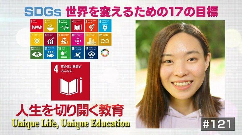 小1で学校教育に違和感。中2で起業した女性が目指す人生を切り開く教育