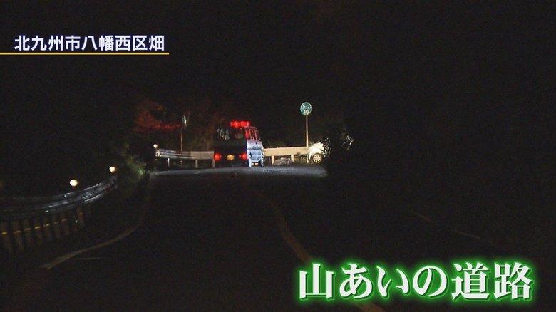 山あいの道路で起きた不可解な事故 死亡した3人の気道にはやけどの痕…一体何が?