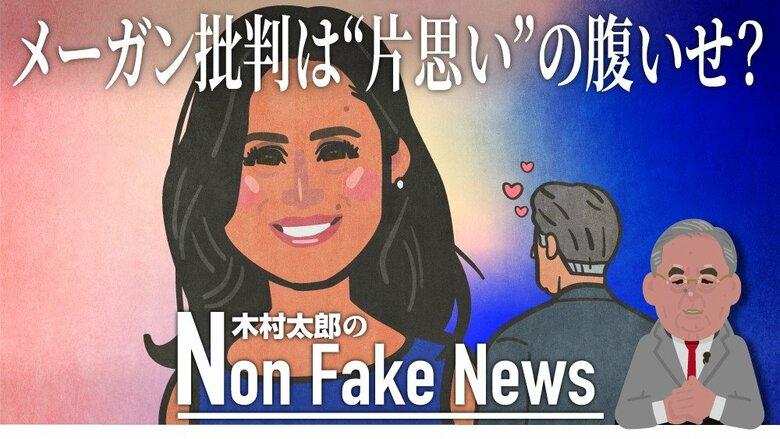 """メーガン妃への批判は""""片思い""""の腹いせ? 英国有名ジャーナリスト「彼女の発言は一言も信用しない」と番組降板"""