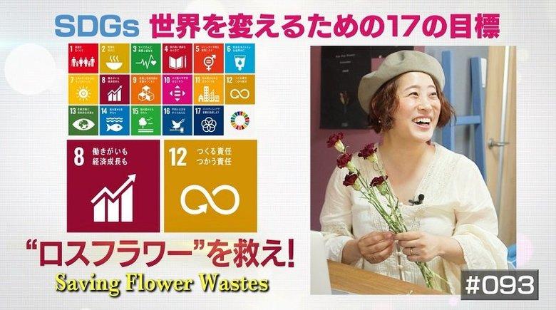"""廃棄直前の花に新たな命を…農家と花を救う""""フラワーサイクリスト"""""""