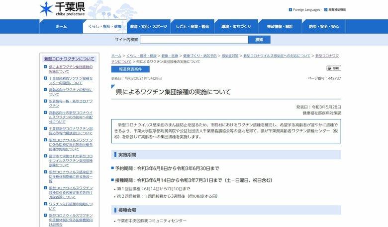 千葉県がワクチン大規模接種会場を新設 1日あたり600人接種予定 6月8日予約開始