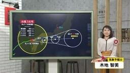 台風14号の動きと今後の天気…気象予報士が解説