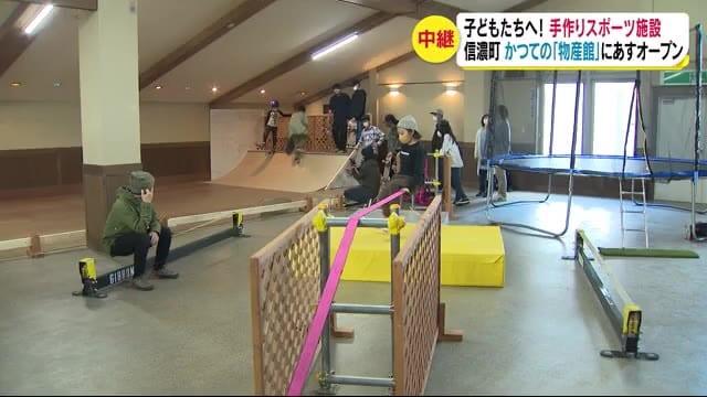 【特集】子どもたちへ!手作り『スポーツ施設』 ボルダリングにスケボーも かつての「物産館」を整備
