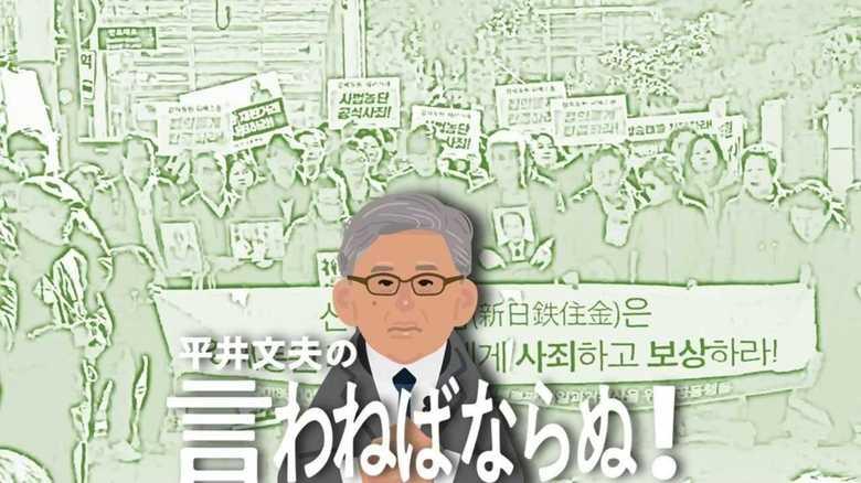 これでは韓国に永久にたかられる! 日本は徴用工判決を相手にするな