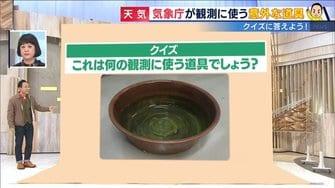 地方 気象台 青森 青森地方気象台/総務課の天気