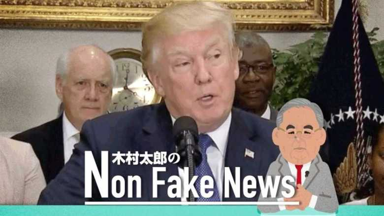 トランプ大統領の支持率が50%に復活した理由 【木村太郎】