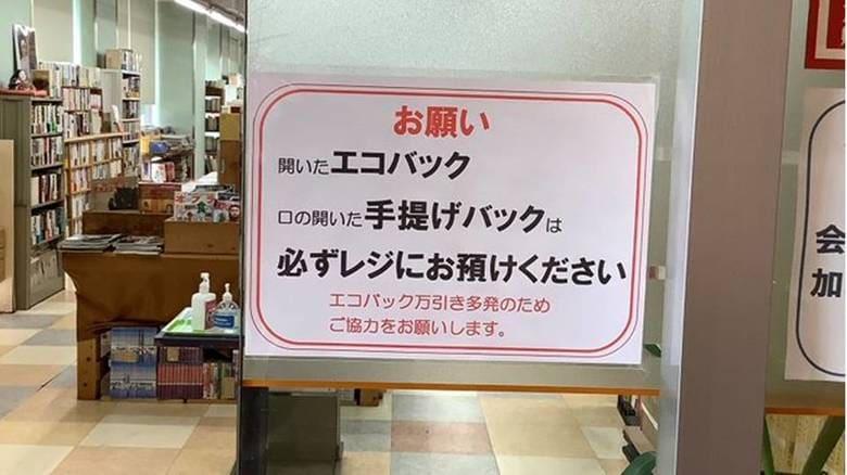 「エコバッグ万引き」横行で古書店が悲痛なお願い…レジ袋有料化で何が起きたのか聞いた