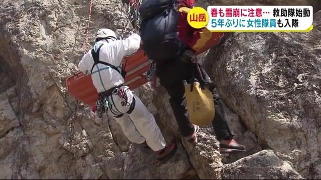 春も「雪崩」に注意… 山岳遭難救助隊 コロナ対策で防護服を着て訓練 5年ぶりに女性隊員も入隊